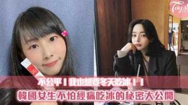 韓國女生不怕經痛的小秘密!原來只是那麼簡單?