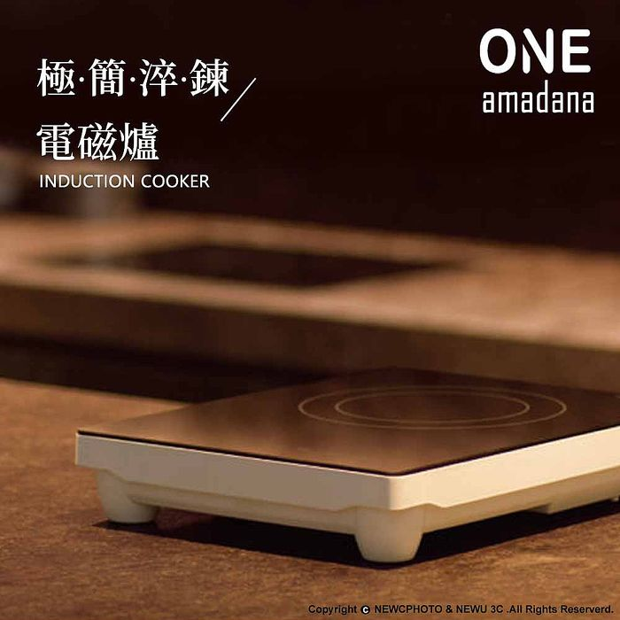 ONE amadana STCI-0105 觸控薄型電磁爐 公司貨