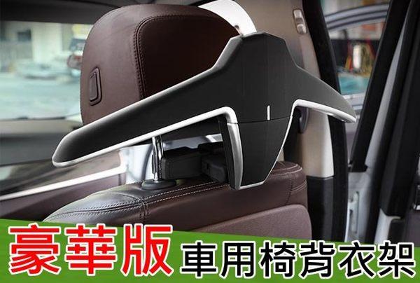 豪華版 車用 高級專用衣架 BENZ BMW AUDI VOLVO LEXUS 品質保證 掛勾 西裝衣架