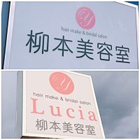 柳本美容室&Lucia