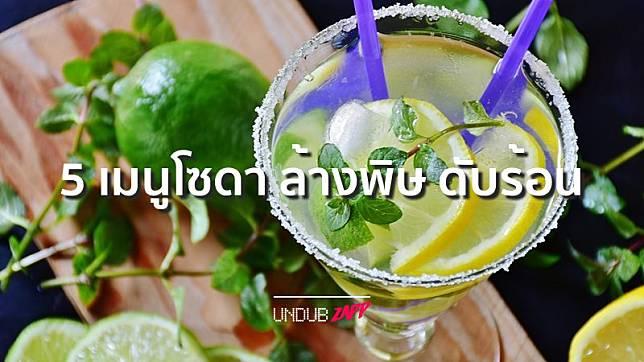 ซ่าสุขภาพดี!! 5 เมนูเครื่องดื่มโซดาเย็นเจี๊ยบ ดับร้อน ล้างพิษ