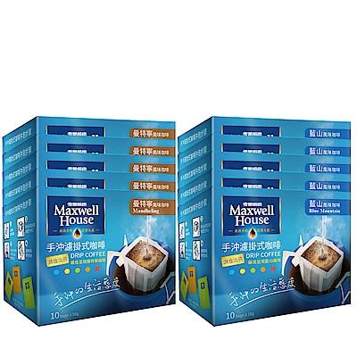 Maxwell麥斯威爾 手沖濾掛式咖啡-藍山風味(10入x5盒)+曼特寧風味(10入x5)