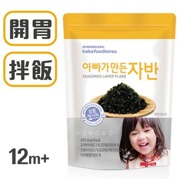 家庭必備【開胃拌飯良品】 嚴選紫菜片,用上好的葵花籽油、芝麻油製作 為了讓小小孩容易食用