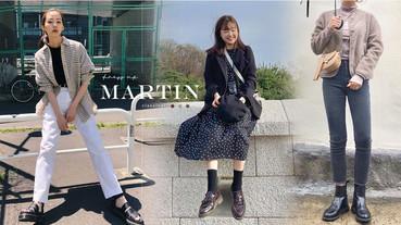 只知道馬丁基本款就太遜!穿搭達人必收的「3雙特殊馬丁鞋」,可鹽可甜超實搭!