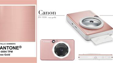 Canon推出超薄「玫瑰金拍立得」!隨拍隨印太方便,大光圈補光給你自拍高顏值!