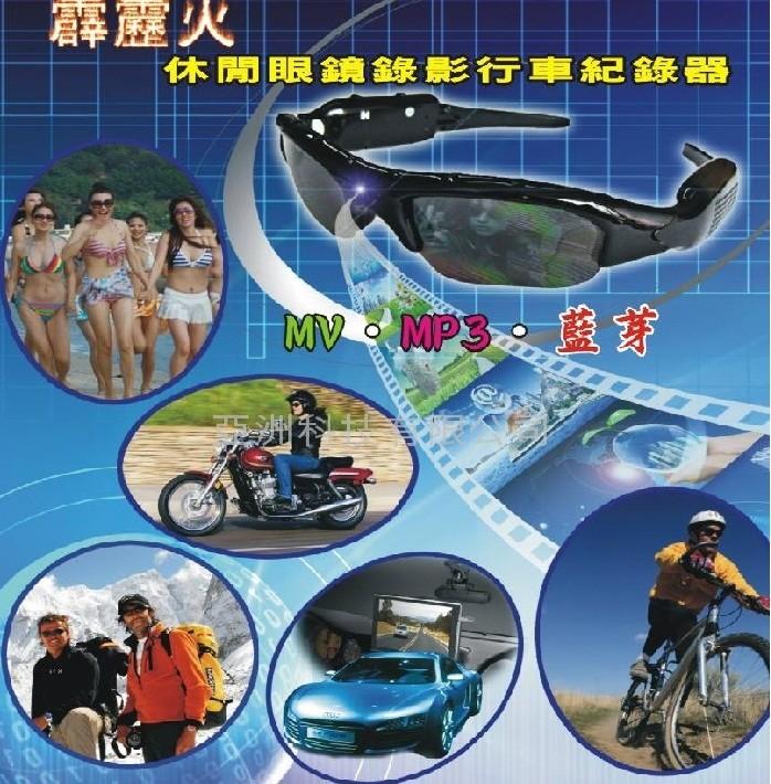 機車行車記錄器,霹靂火休閒運動攝影眼鏡,行車記錄器,運動型行車記錄器,DV太陽眼鏡