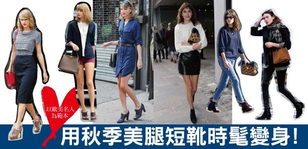 用秋季美腿短靴時髦變身!