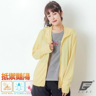 GIAT 台灣製吸排防曬抗UV連帽外套(男女適用)-奶油黃