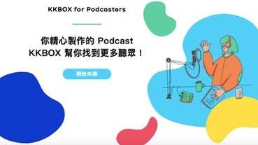 參戰 Podcast!KKBOX 推出 RSS 上架並支援 App 收聽