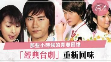 那些年,你不可不知的台灣愛情偶像劇,滿滿的青春回憶啊~~
