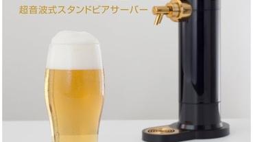 氣泡啤酒機、啤酒發泡機推薦!沁涼一夏~在家就能享受的舒暢感