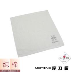 MORINO摩力諾個性星座方巾/手帕-雙魚座-晶燦白(一條)