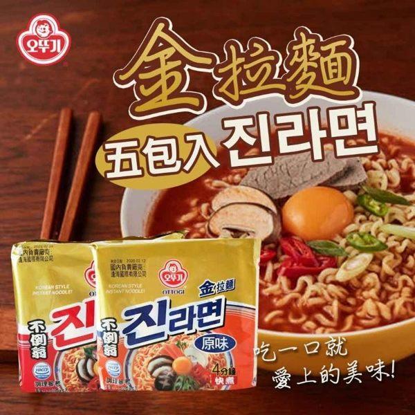 【KP】韓國 OTTOGI不倒翁 金拉麵 (五包入) N103044