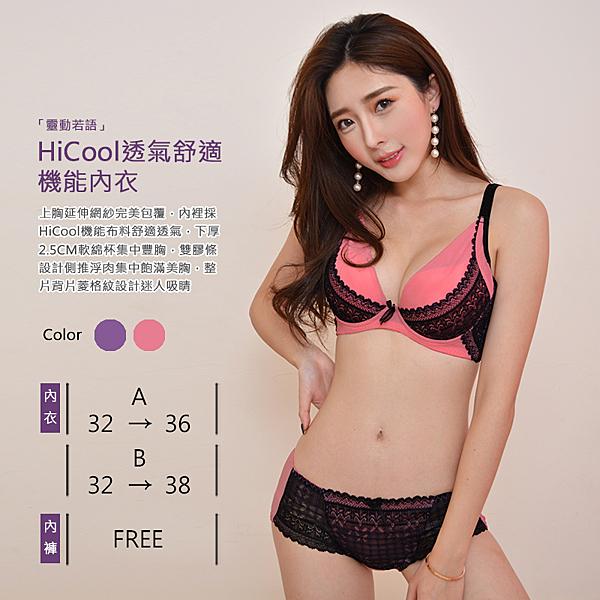 ☑內裡採HiCool機能布料舒適透氣 ☑下厚2.5CM軟綿杯集中豐胸 ☑雙膠條側推浮肉集中美胸