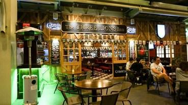 三隻獅子英國餐廳 The Three Lions Inn 花博公園圓山園區品嚐異國料理。