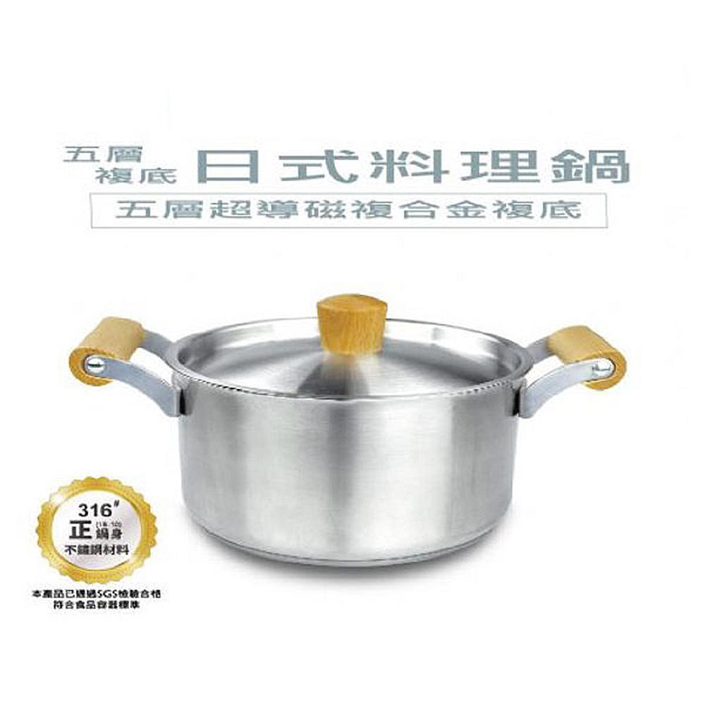 ◆ 傳熱迅速、導熱均勻 ◆ 採用五層複合金複底 ◆ 適用於瓦斯爐、電磁爐、黑金爐