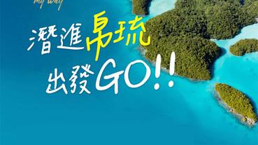 潛進帛琉出發GO 刷中信卡送28吋行李箱