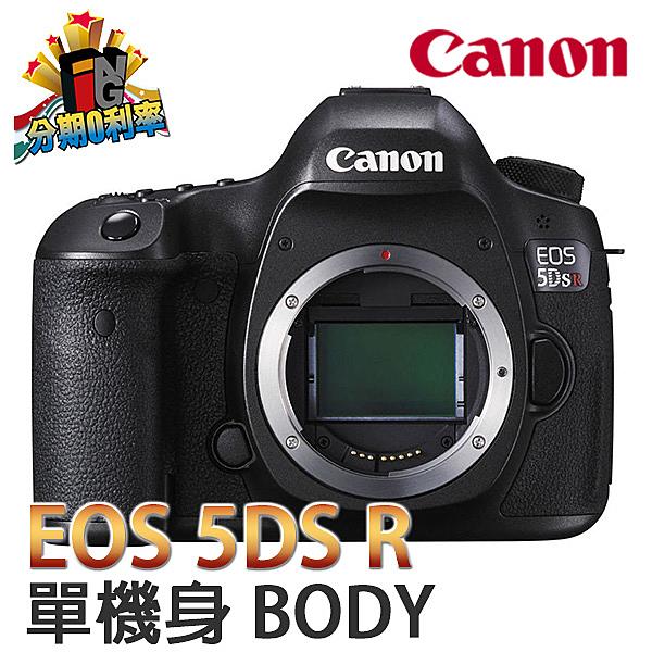 Canon 5DSR bodyn無低通濾鏡