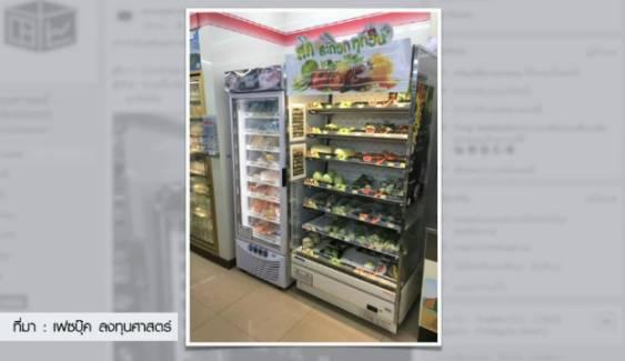 ซีพี ระบุขายผัก-ผลไม้สด ในร้านสะดวกซื้อ แค่ทดสอบตลาด