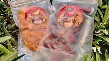 『果乾』自然農法、友善耕種-鮮菓選台灣水果-芒果、草莓果乾開箱分享