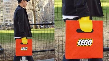 回頭率肯定超高!LEGO 紙袋設計小巧思 讓你宛如行走的樂高人偶!