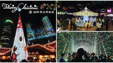 全台最大聖誕節景點【2019新北耶誕城】聖誕節最強燈光秀、燈海光廊、旋轉木馬,怎麼拍都超美!