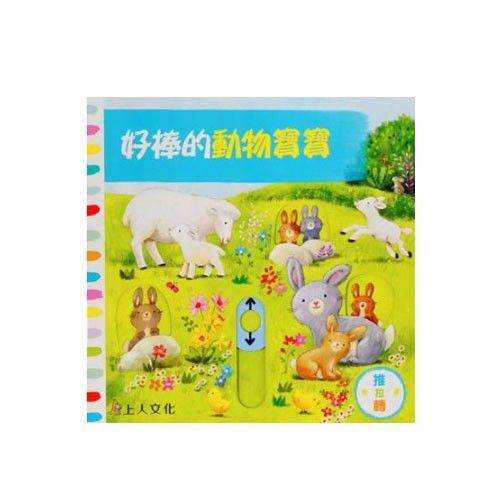 上人文化 - 好奇寶寶推拉搖轉書-好棒的動物寶寶
