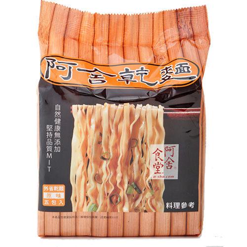 阿舍食堂外省乾麵原味95g*5包【愛買】