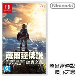◎Nintendo Switch / Wii U 完全新作,開放世界冒險遊戲|◎第 2 部 DLC「英傑們的敘事詩」釋出!探索百年前的海拉魯世界|◎商品名稱:任天堂NintendoSwitch薩爾達傳