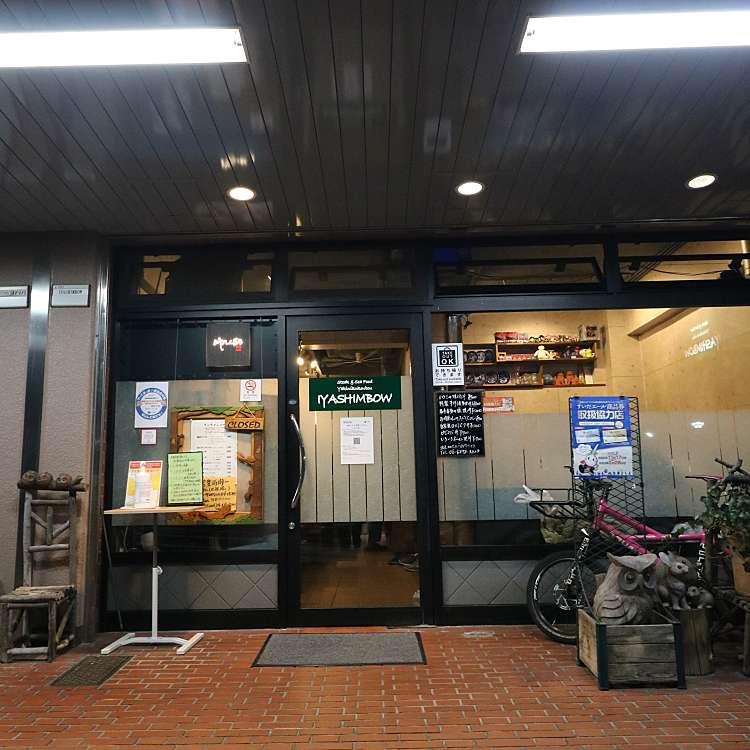 実際訪問したユーザーが直接撮影して投稿した山田東肉料理いやしん坊の写真