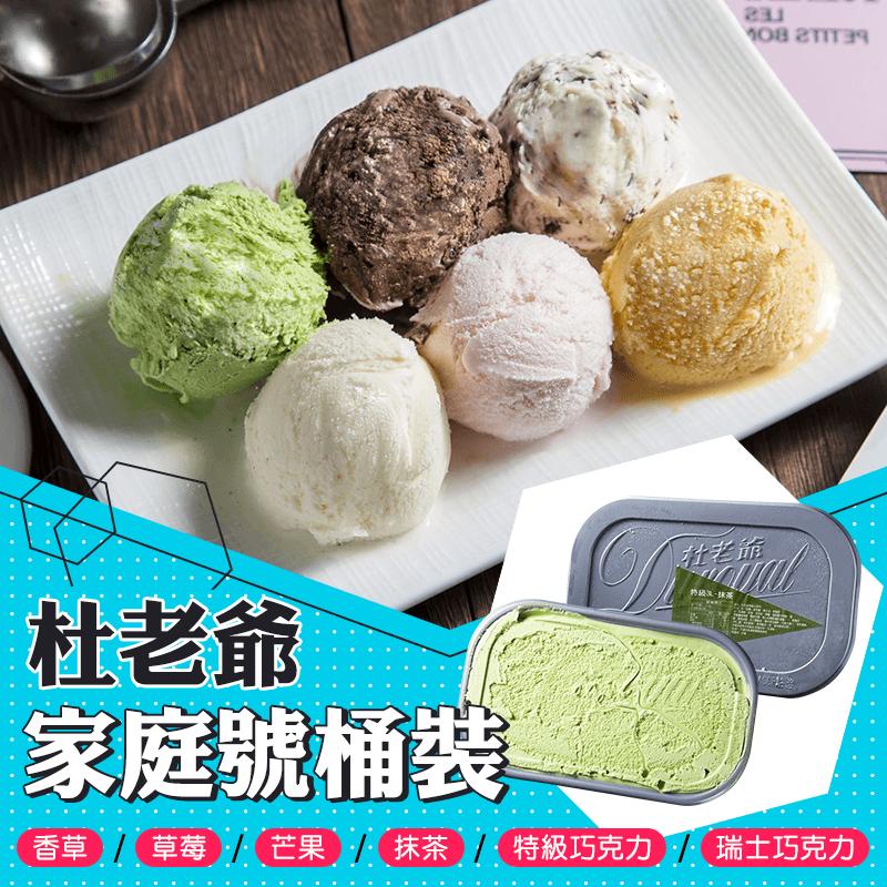 在炎炎夏日中,來一口清涼的冰淇淋,甜而不膩、融在口裡甜在心裡!現在這樣的美味感受不再只能獨享!杜老爺家庭號桶裝冰淇淋,3L超大容量,讓全家大小一起享用!擁有冰涼暢快的美味時光~!市面上買不到的大份量。