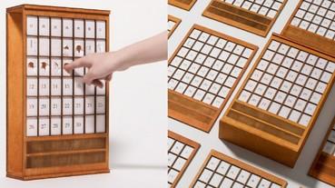 想買!日本網友設計「紙門月曆」廣受網友好評 每過一天就戳破一格!