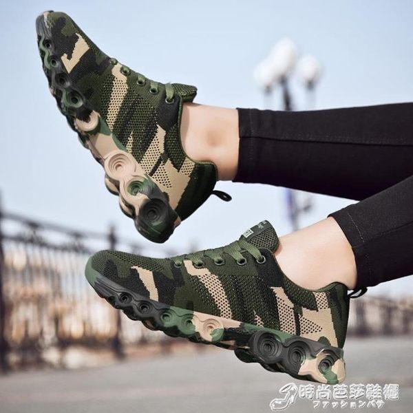 運動鞋 運動鞋女跑步鞋百搭旅游鞋時尚男鞋子休閒女鞋輕便男士跑鞋迷彩鞋 時尚芭莎
