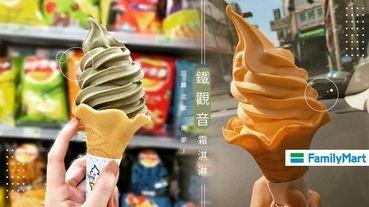 全家「鐵觀音霜淇淋」回歸北部、南部!北部、南部想吃全家鐵觀音霜淇淋的人,趕快來筆記時間~