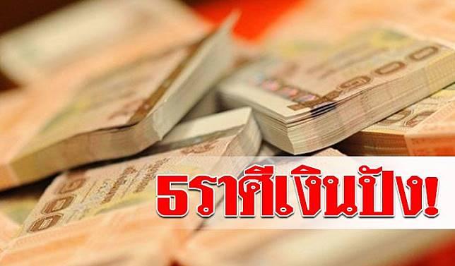 12-ดวง-5ราศีเงินปัง