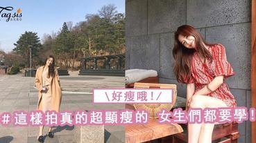 韓國女生的不NG拍照術~瘦一點點再加一點點,加起來就變成超瘦了!