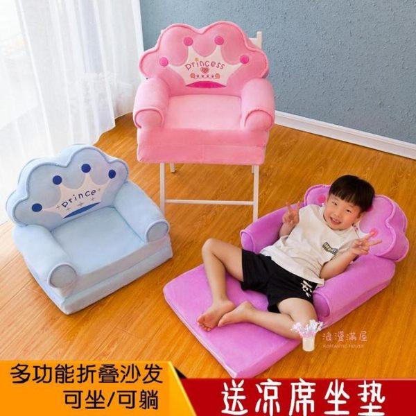 兒童沙發 兒童摺疊小沙發卡通可愛男孩女孩懶人躺座椅床寶寶凳幼兒園可拆洗T 3色