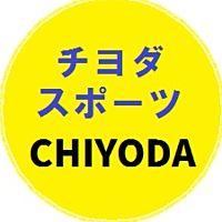 チヨダスポーツ