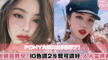 美妝大師Pony的IG版面超好看~她自行透露用這2個APP,就能輕鬆調出強網美色調!