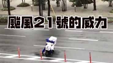 【飛燕襲日】網友合集︰颱風21號的威力