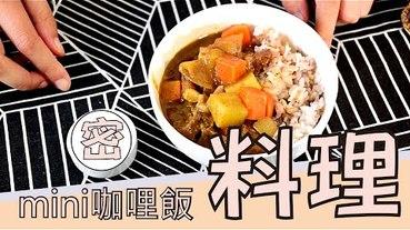 【料理】小小咖哩飯,mini 迷你 料理篇第二彈-超小咖哩飯。