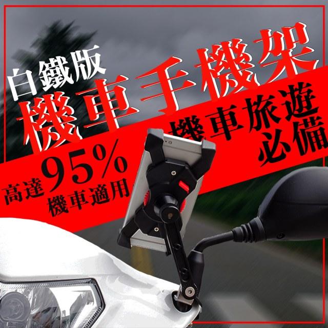 強悍特色來自卓越創新高品質GAN獨家【品質檢驗證書】❃台灣製造❃白鐵底座❃❃四角包覆❃絕不掉落❃❃快速調整❃一鍵釋放❃❃安裝方向❃左右皆可❃❃支架角度❃萬向調整❃您還在用網子套來套去嗎?我們專利設計四