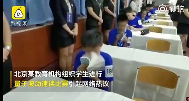 Speed-reading courses in China branded 'utter nonsense'