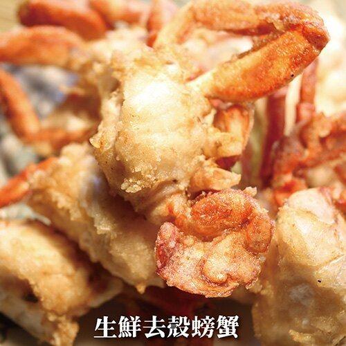 一口蟹生鮮螃蟹 酥炸一口吃 煮粥1000g/包 【陸霸王】