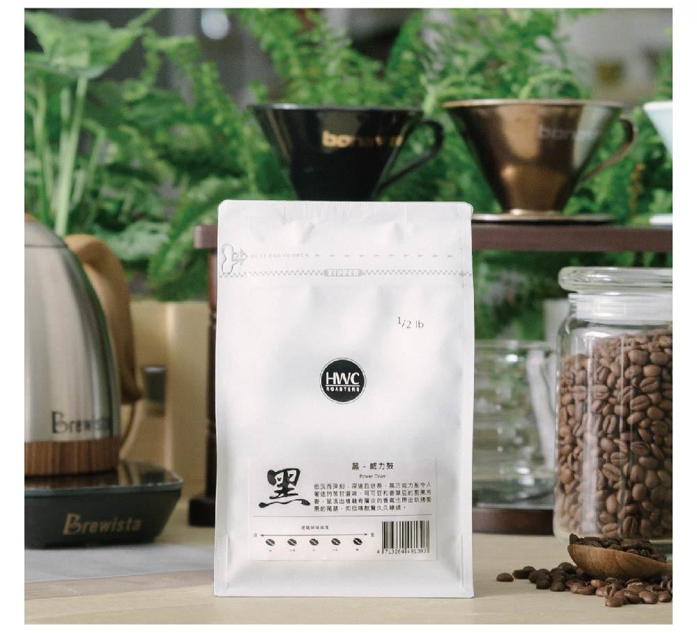 【黑沃咖啡】黑-威力鼓咖啡豆 1/2磅