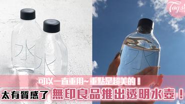 也太有質感了吧!日本無印良品推出透明水壺,可以一直重用~重點是超美的!
