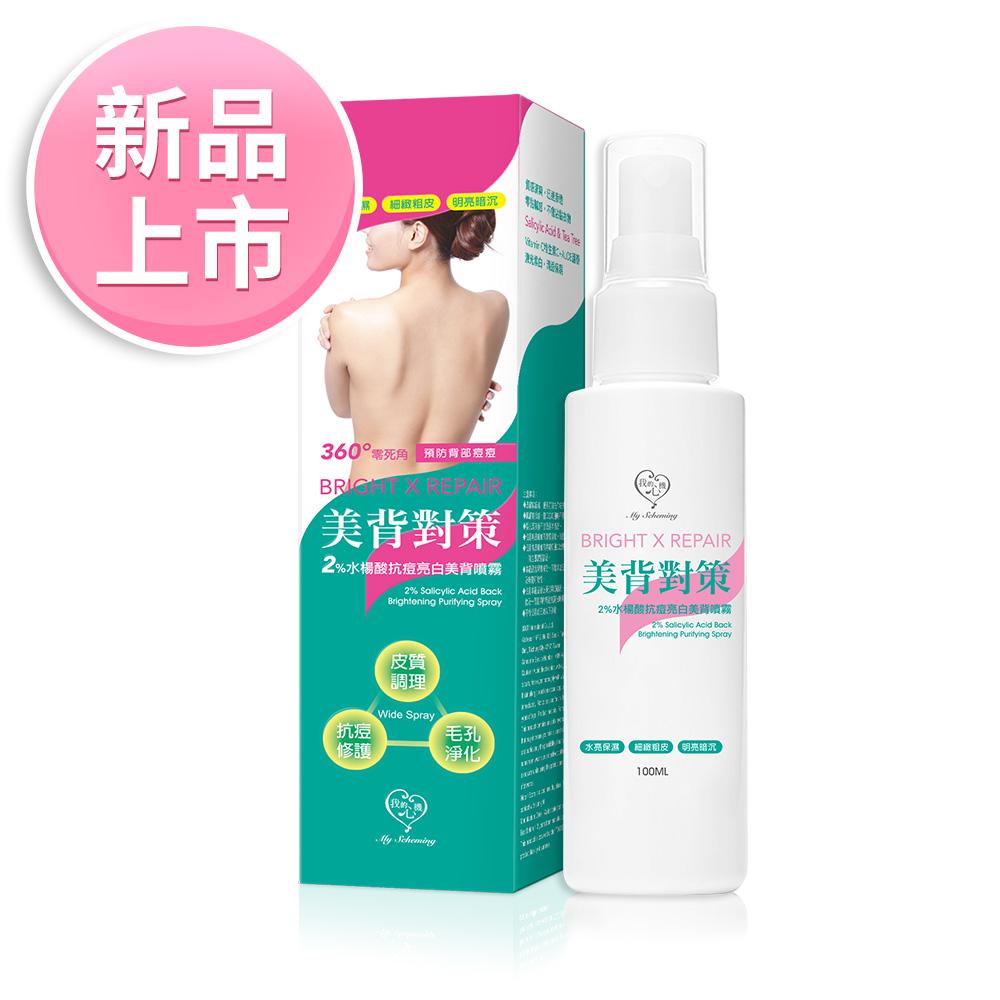 【身體保養系列】2%水楊酸抗痘亮白美背噴霧 100ml