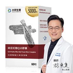 日本小林製藥紅麴(13毫克Monacolin K),加上唯一通過NIH實驗的納豆(納豆激酶5000FU)以及Q10的強力組合
