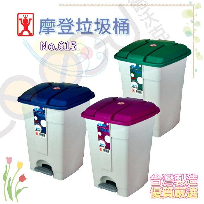 展瑩615 摩登垃圾桶/15L 腳踏 掀蓋 方形 分類 台灣製