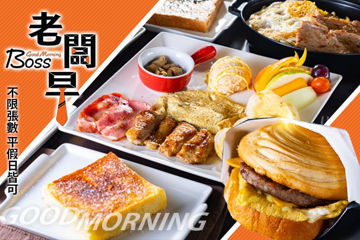 【台中】老闆早輕食早午餐 #GOMAJI吃喝玩樂券#電子票券#中式